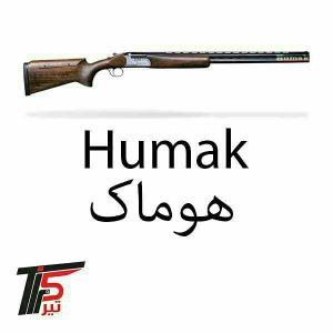 تفنگ ورشی هوماک